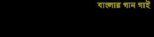 বাঙালীয়ানা