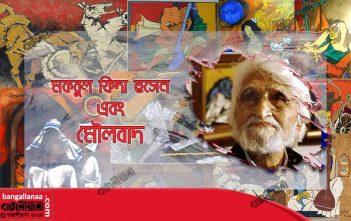 Maqbool-Fida-Husain-banner