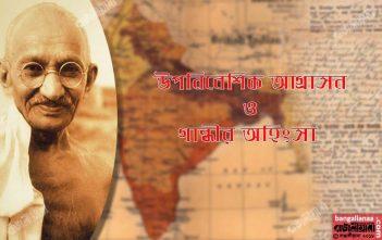 Gandhi_Bangalianaa_MI-Ayon