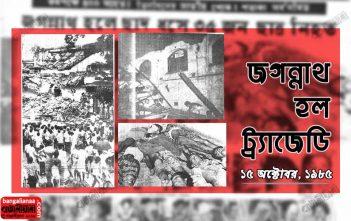 Jagannath-Hall_Bangalianaa_MI-Ayon